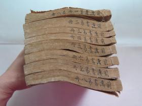 前汉书(8册全)