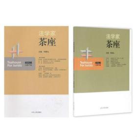 法学家茶座(47辑+48辑)   共2册