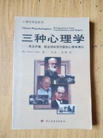 三种心理学:弗洛伊德、斯金纳和罗杰斯的心理学理论——心理学导读系列
