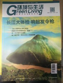 环境与生活2019年2-3期