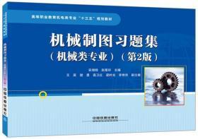 """高等职业教育机电类专业""""十三五""""规划教材:机械制图习题集(机械类专业)(第2版)"""
