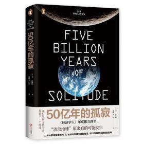 50亿年的孤寂