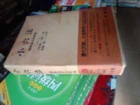 小六法(日文版)