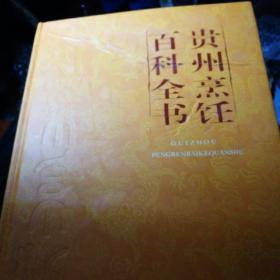 贵州烹饪百科全书