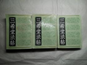 三希堂法帖(一、三、四)