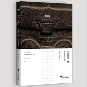 法器与王权:良渚文化玉器(良渚文明丛书)