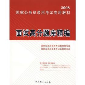 中国日记全四卷 9787801997517