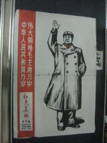 8开宣传画—— 红色美术第4期(毛主席木刻像)