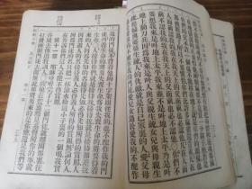 大字版民国新约全书