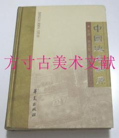 中国地名辞源  华夏出版社2005年