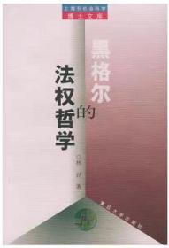 黑格尔的法权哲学——上海社会科学博士文库上海社会科学博士文库