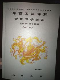 辛酉刀法真传  辛酉刀法详解 4册合订版