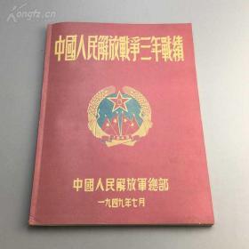 《中国人民解放战争三年战绩》