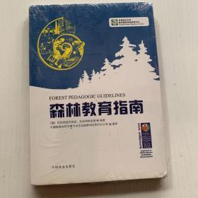 森林教育指南(光盘版)