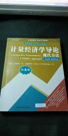 计量经济学导论:现代方法【第6版】