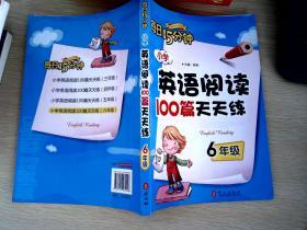 每日15分钟:小学英语阅读100篇天天练(6年级)