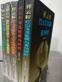 祥云轩红山古玉收藏与研究 系列丛书 九五品 全5册 正版现货
