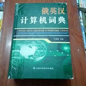 俄英汉计算机词典