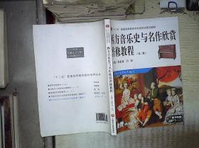西方音樂史與名作欣賞普修教程 第二版 。