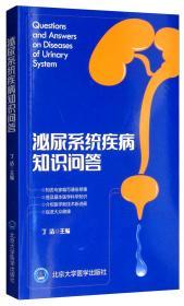 泌尿系统疾病知识问答(2020农家总署推荐书目)9787565919640(B26)