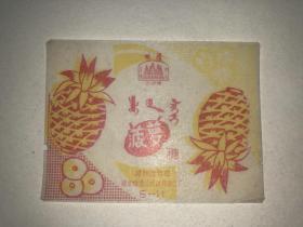 老糖纸 五塔牌菠萝糖 呼和浩特市糖业烟酒公司糕点加工厂