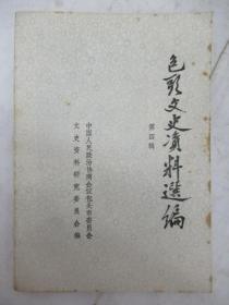 包头文史资料选编    第 4 辑