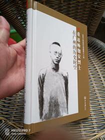 重返杨匏安烈士在广州的历史时空