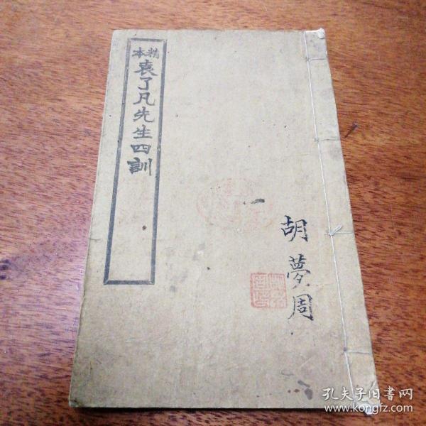 《精本袁了凡先生四訓》民國12年白紙初版
