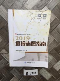 2019填报志愿指南。重庆普通高考系列丛书之四。
