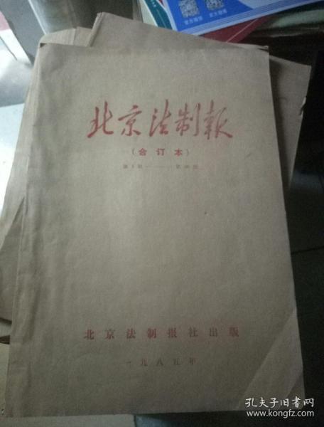北京法制报1985——1999年【合订本 15年整年含创刊】共16本