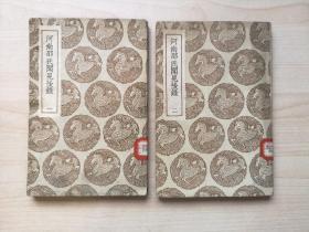 丛书集成初编:河南邵氏闻见后录(全二册)商务初版
