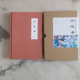 《偷渡者》布面精装函套毛边本特装300册 作者阿成签名本 赠送限量编号藏书票