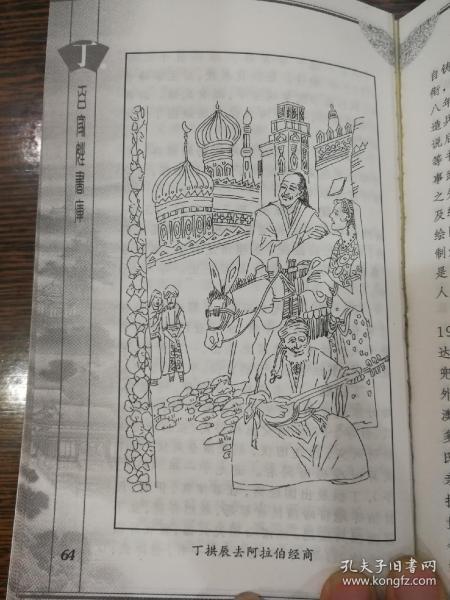 百家姓插图《原稿》26张