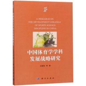 【正版】中国体育学学科发展战略研究 孙晋海等著