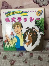平田昭吾 灵犬莱西