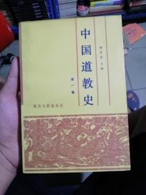 中国道教史(第一卷)
