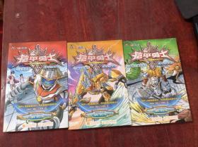 铠甲勇士;1神秘的陨石,2暗影力量的反扑,3炎龙铠甲(共3本合售)