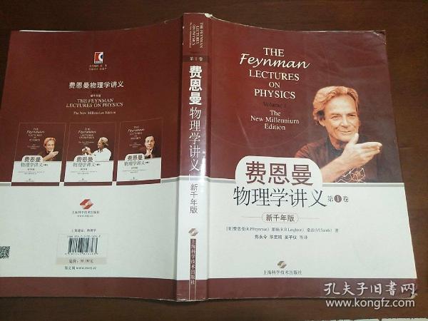 新千年版:费恩曼物理学讲义(第1卷)