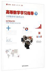 高等数学学习指导上