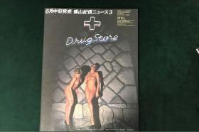 筱山纪信杂志(美和子特集)