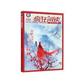 疯狂阅读年度特辑6 中国风(年刊)校园文学 课外阅读(2019版)--天星教育