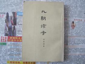 私藏好品 《 九朝律考》程树德著 1963年中华书局新一版一 平装一册全