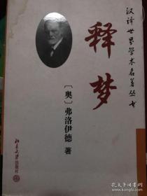 汉译世界学术名著丛书:释梦
