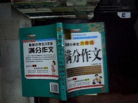 黄冈作文:最新小学生6年级满分作文.