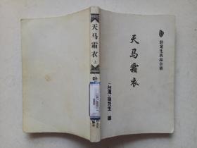 卧龙生真品全集  天马霜衣(上)