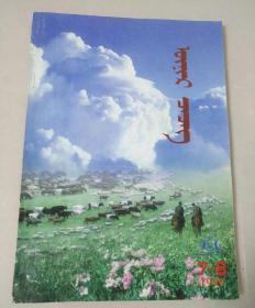 花的原野  1999  7.8 蒙文版