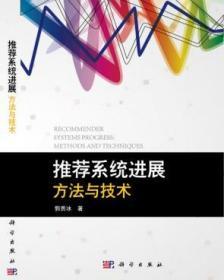【正版】推荐系统进展:方法与技术 郭贵冰著