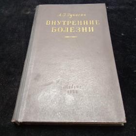 外文原版。内科疾病