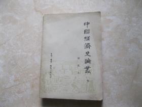 中国经济史论丛 下