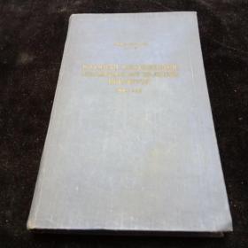 外文原版,国立精神神经科学研究所著作集(第20卷)